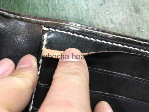エイの財布の修理1