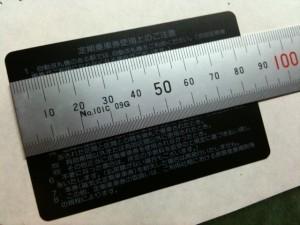 カードのサイズを測る